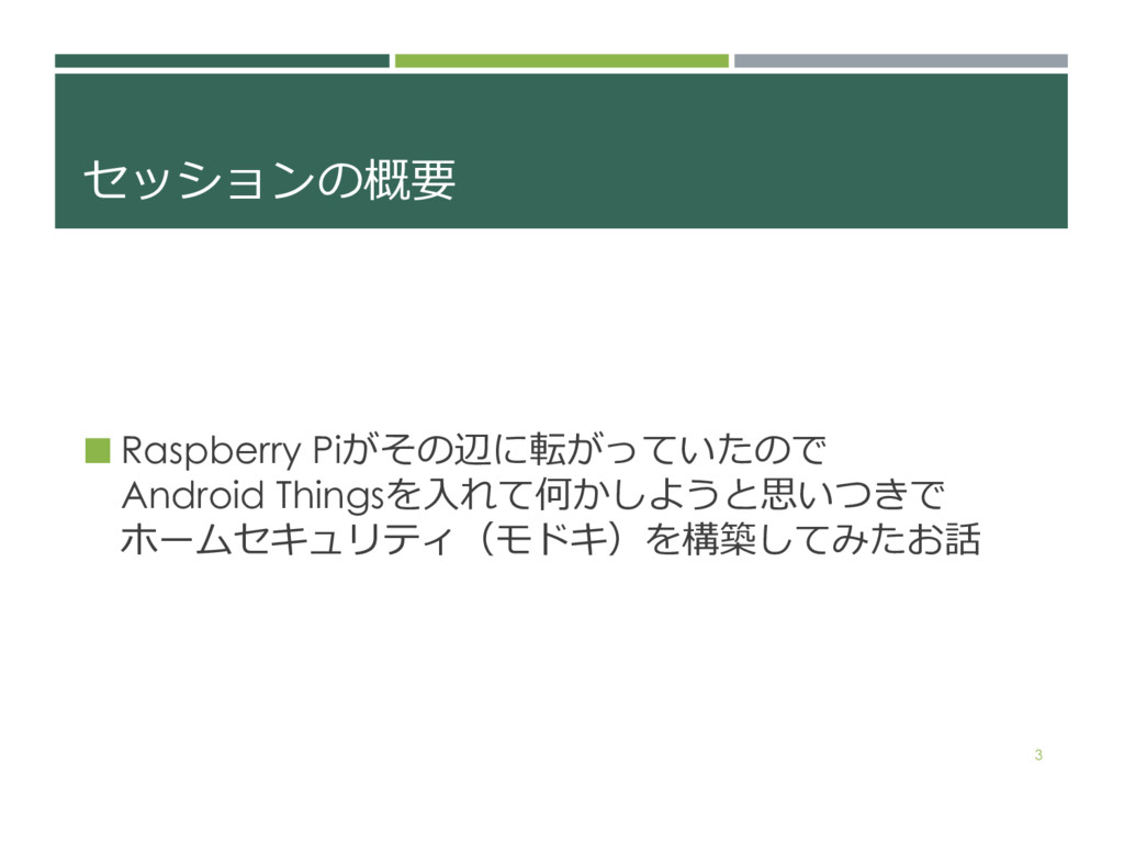 #%/' ¢ Raspberry Pi-* Android Th...