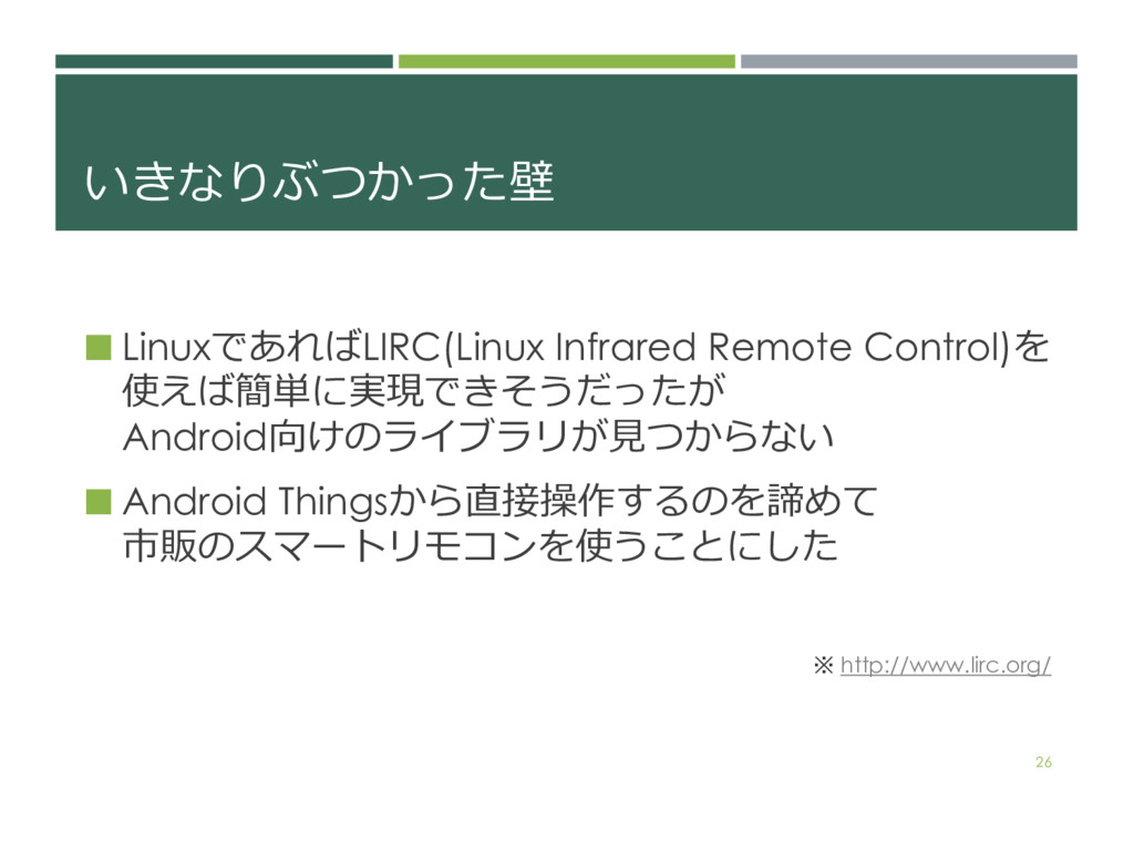 7 ¢ LinuxLIRC(Linux Infrared Remot...