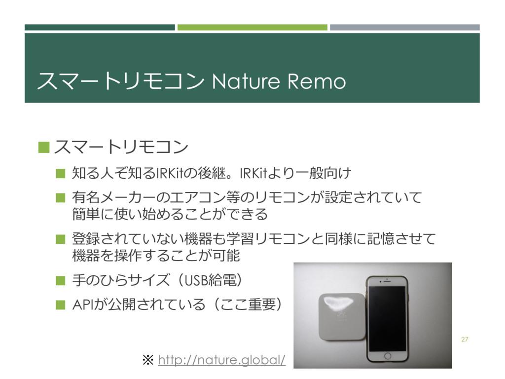 #&%)(!* Nature Remo ¢ #&%)(!* ¢ ;+;IRKit/...