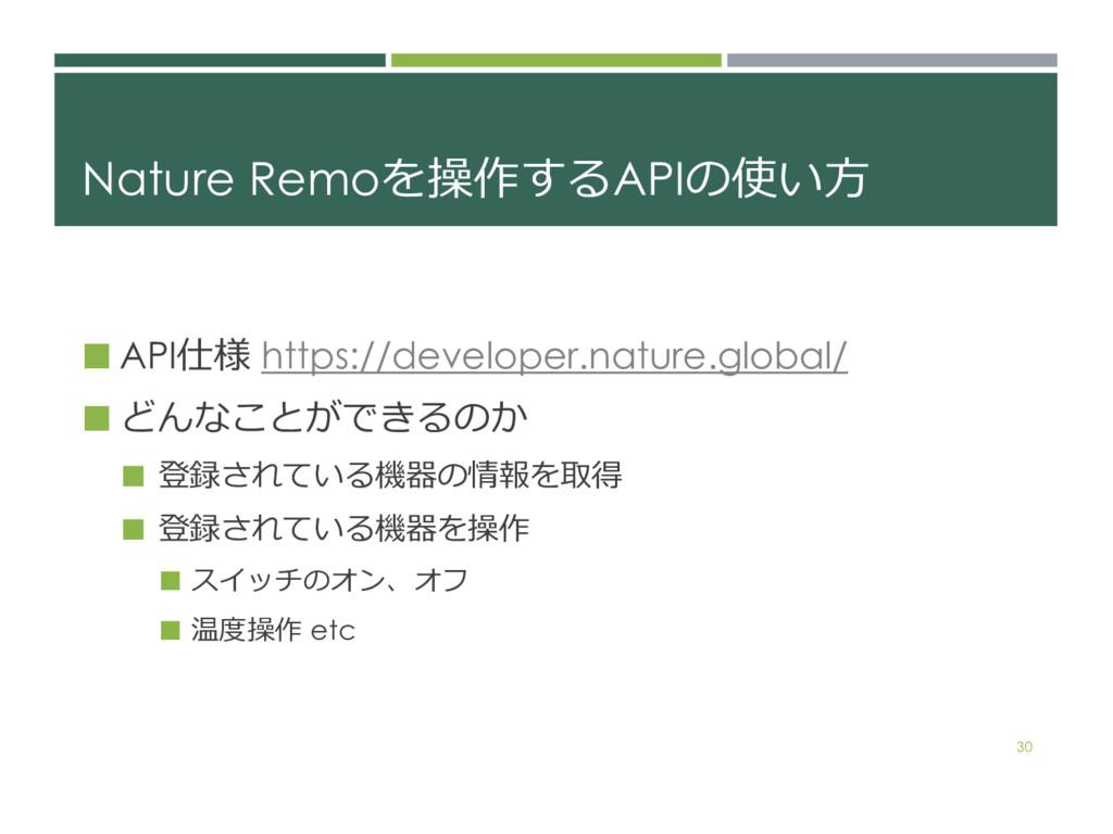 "Nature Remo)!API"" ¢ API&% https://develop..."