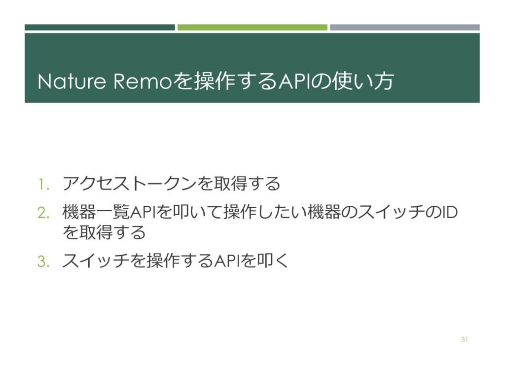 Nature Remo  API 1.   2. ...