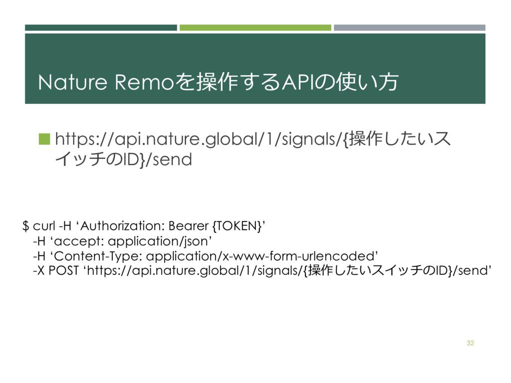 Nature RemoAPI 32 $ curl -H 'Authoriza...