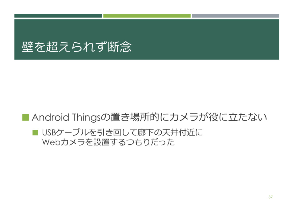 """.-), ¢ Android Things(""""*  ¢ US..."""