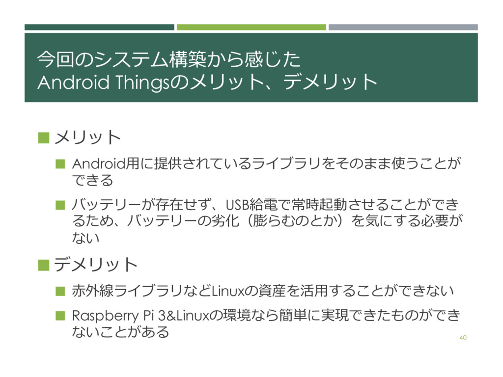 10#$&+FN@ Android Things,.%(',.%( ¢ ,.%(...