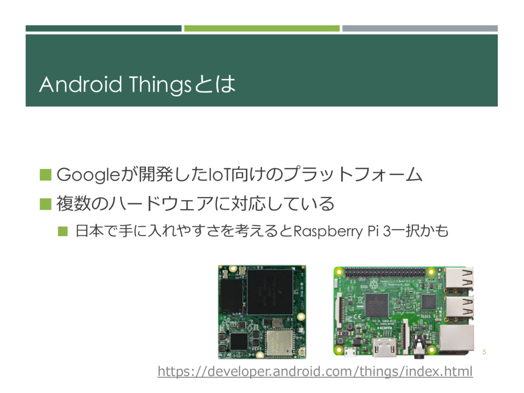 Android Things ¢ Google IoT ¢ ¢ : Raspberry Pi ...