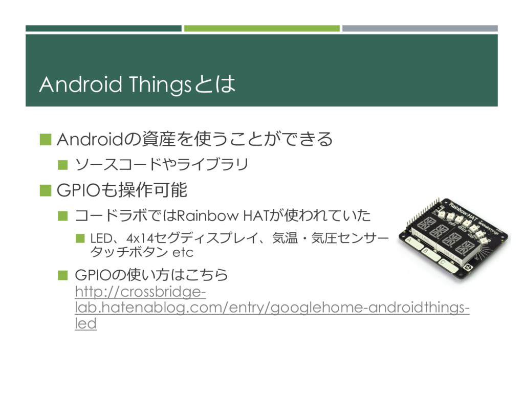 Android Things ¢ Android,-1 ¢ #...