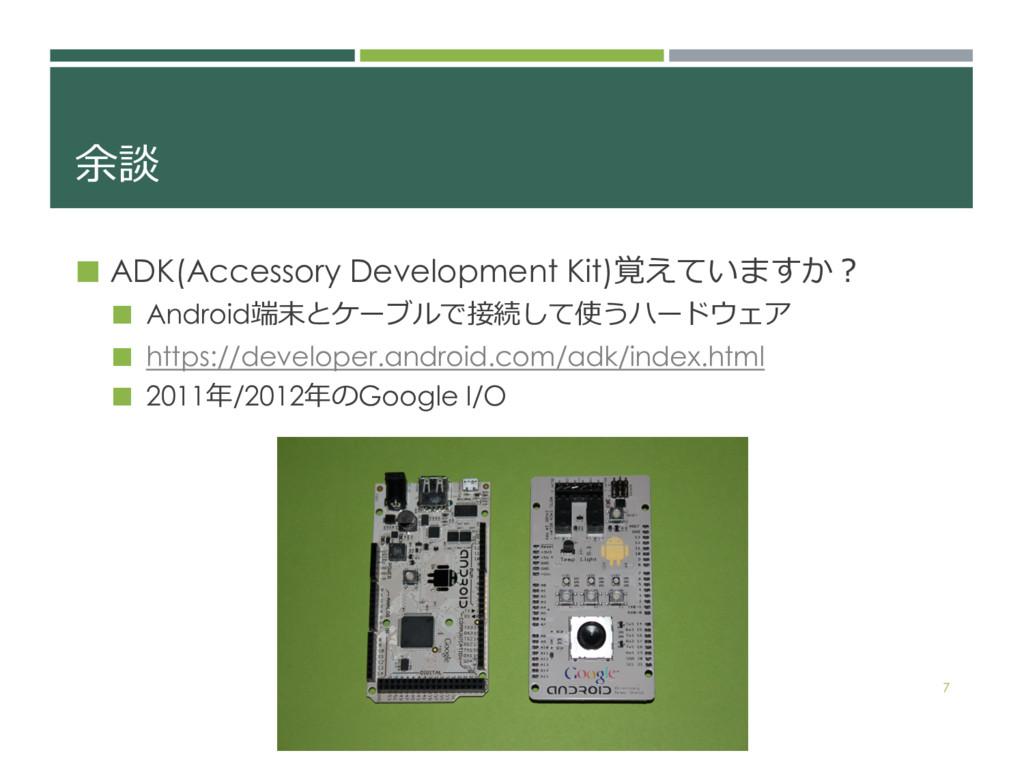 ¢ ADK(Accessory Development Kit)   ¢ A...