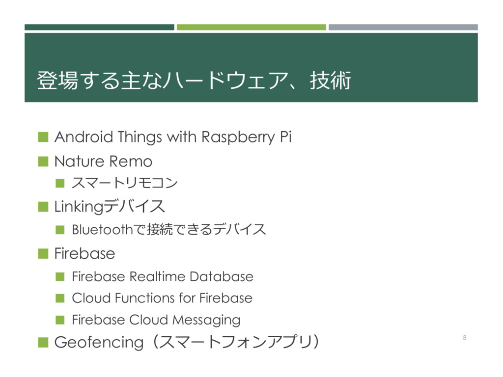"""""""   ¢ Android Things with Raspberry ..."""