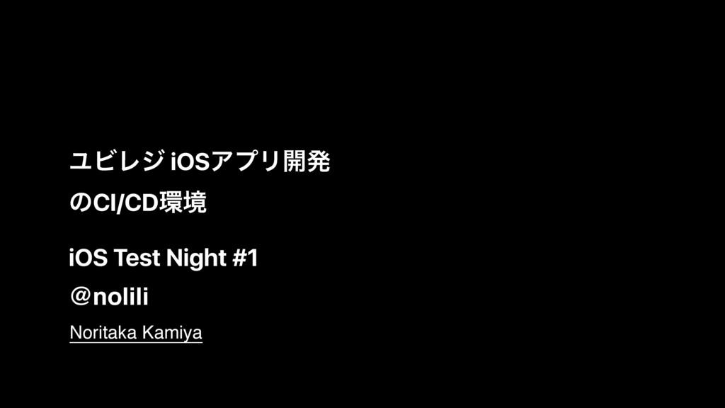 iOS Test Night #1 @nolili Noritaka Kamiya ϢϏϨδ ...