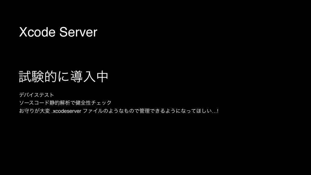 Xcode Server ࢼݧతʹಋೖத σόΠεςετ ιʔείʔυ੩తղੳͰ݈શੑνΣοΫ...