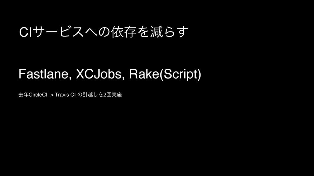 CIαʔϏεͷґଘΛݮΒ͢ Fastlane, XCJobs, Rake(Script) ڈ...