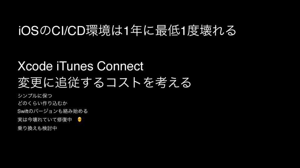 iOSͷCI/CDڥ1ʹ࠷1յΕΔ Xcode iTunes Connect มߋʹ...