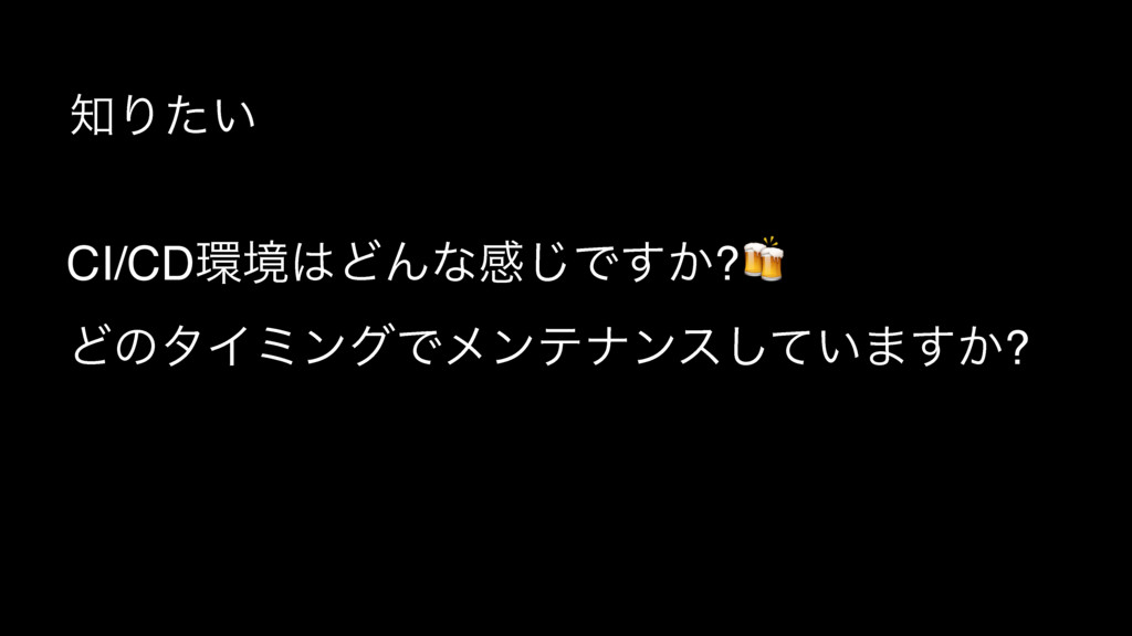 Γ͍ͨ CI/CDڥͲΜͳײ͡Ͱ͔͢?# ͲͷλΠϛϯάͰϝϯςφϯε͍ͯ͠·͔͢?
