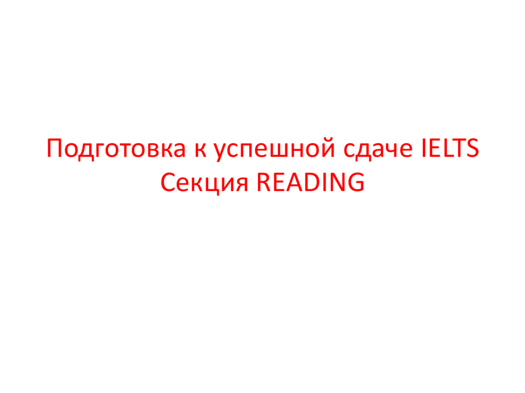 Подготовка к успешной сдаче IELTS Секция READING