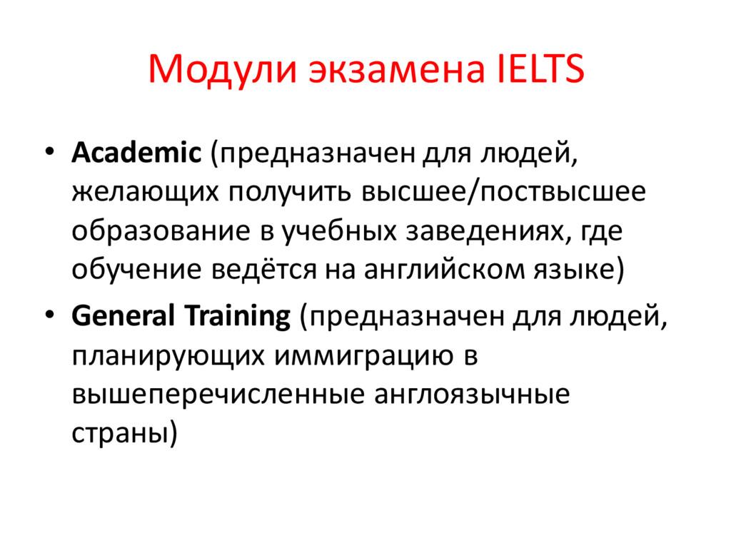 Модули экзамена IELTS • Academic (предназначен ...