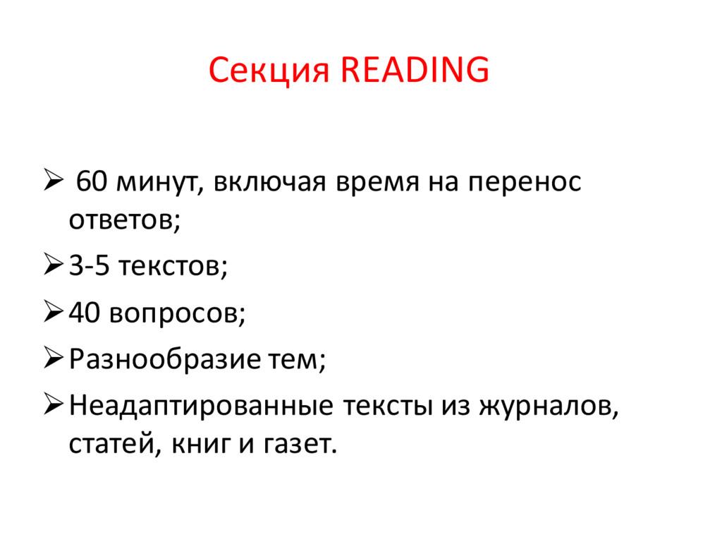Секция READING Ø 60 минут, включая время на пер...