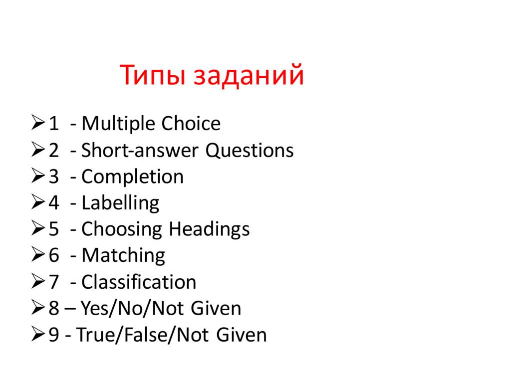 Типы заданий Ø1 - Multiple Choice Ø2 - Short-an...