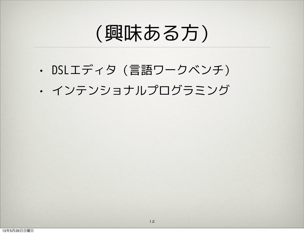 12 (興味ある方) • DSLエディタ(言語ワークベンチ) • インテンショナルプログラミン...