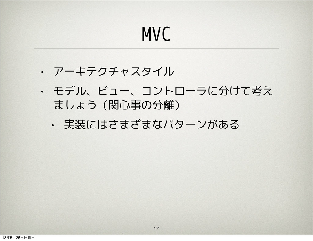 MVC • アーキテクチャスタイル • モデル、ビュー、コントローラに分けて考え ましょう(関...