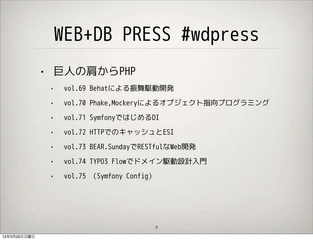 WEB+DB PRESS #wdpress • 巨人の肩からPHP • vol.69 Beha...