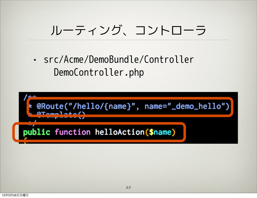 ルーティング、コントローラ • src/Acme/DemoBundle/Controller ...