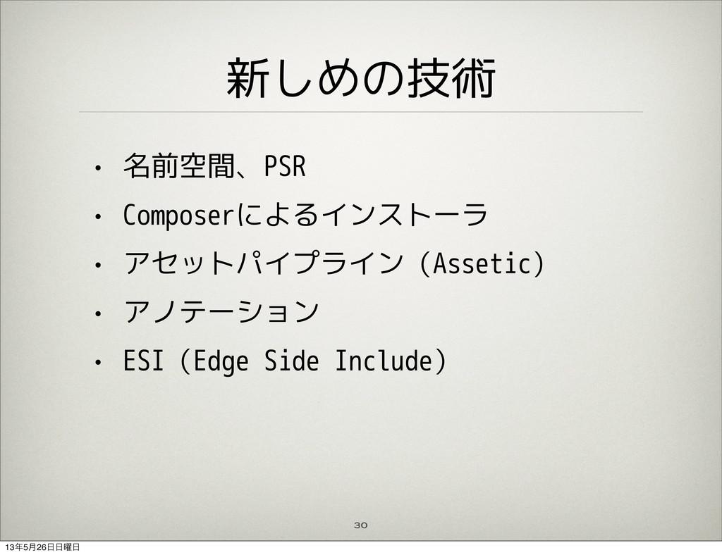 新しめの技術 • 名前空間、PSR • Composerによるインストーラ • アセットパイプ...