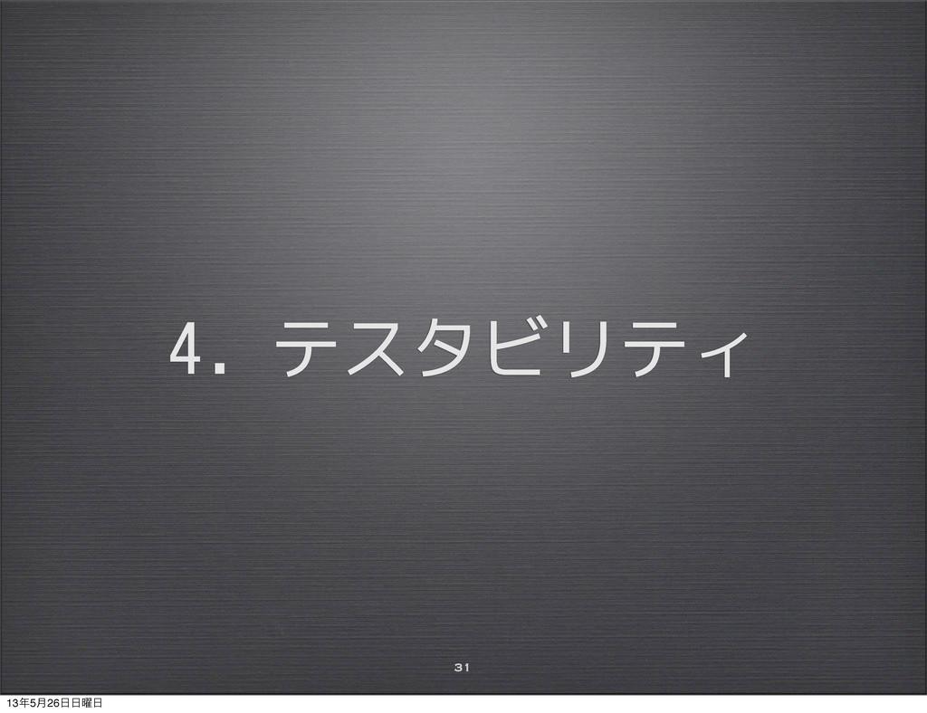 4. テスタビリティ 31 135݄26༵