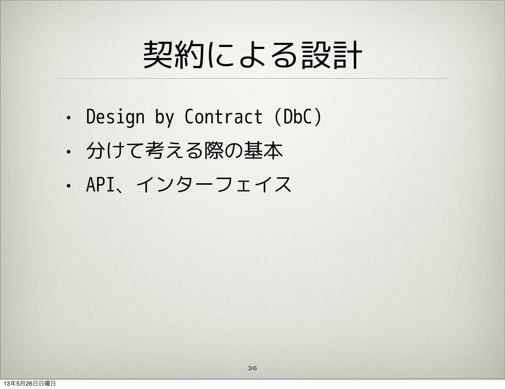36 契約による設計 • Design by Contract (DbC) • 分けて考える際...