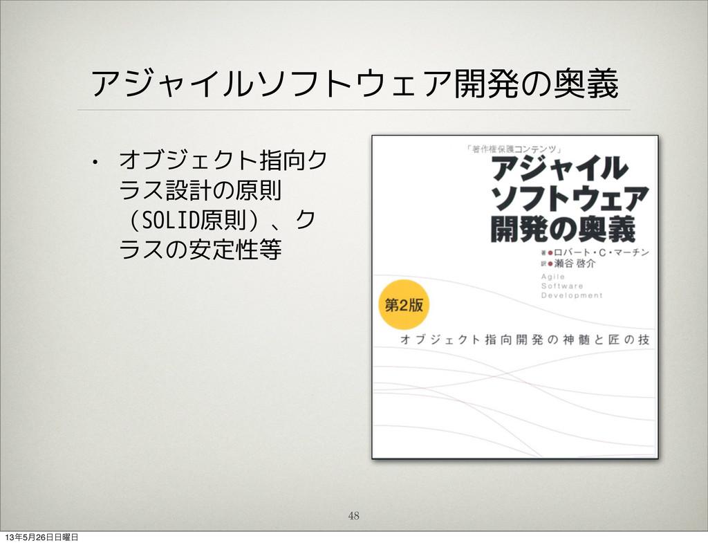 アジャイルソフトウェア開発の奥義 48 • オブジェクト指向ク ラス設計の原則 (SOLID原...