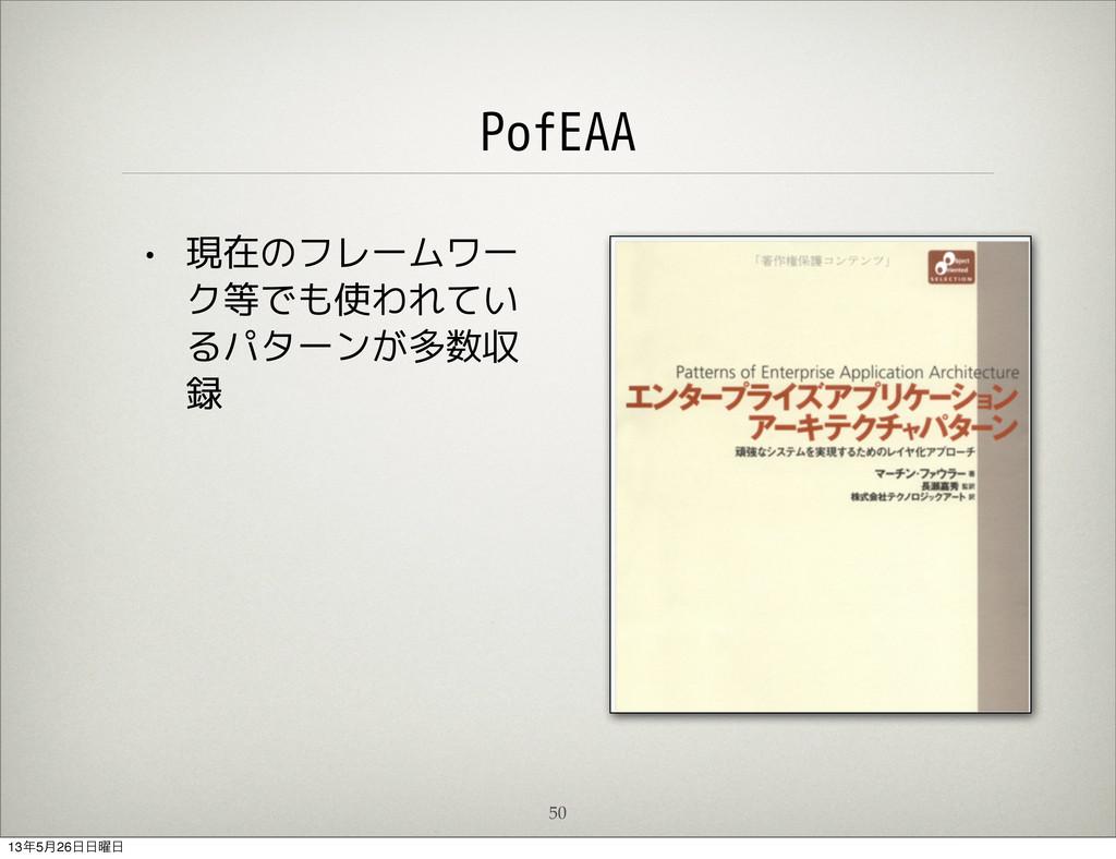 PofEAA • 現在のフレームワー ク等でも使われてい るパターンが多数収 録 50 13...