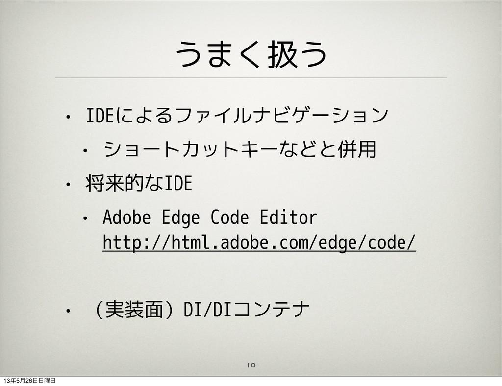 うまく扱う • IDEによるファイルナビゲーション • ショートカットキーなどと併用 • 将来...