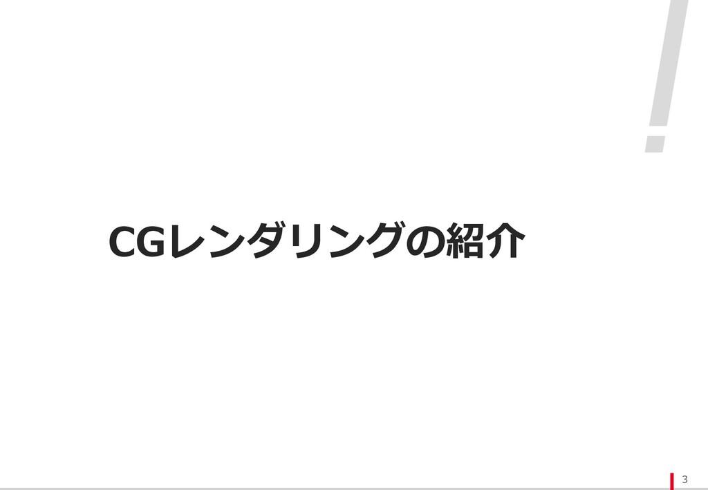 CGレンダリングの紹介 3