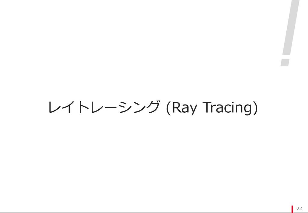 レイトレーシング (Ray Tracing) 22