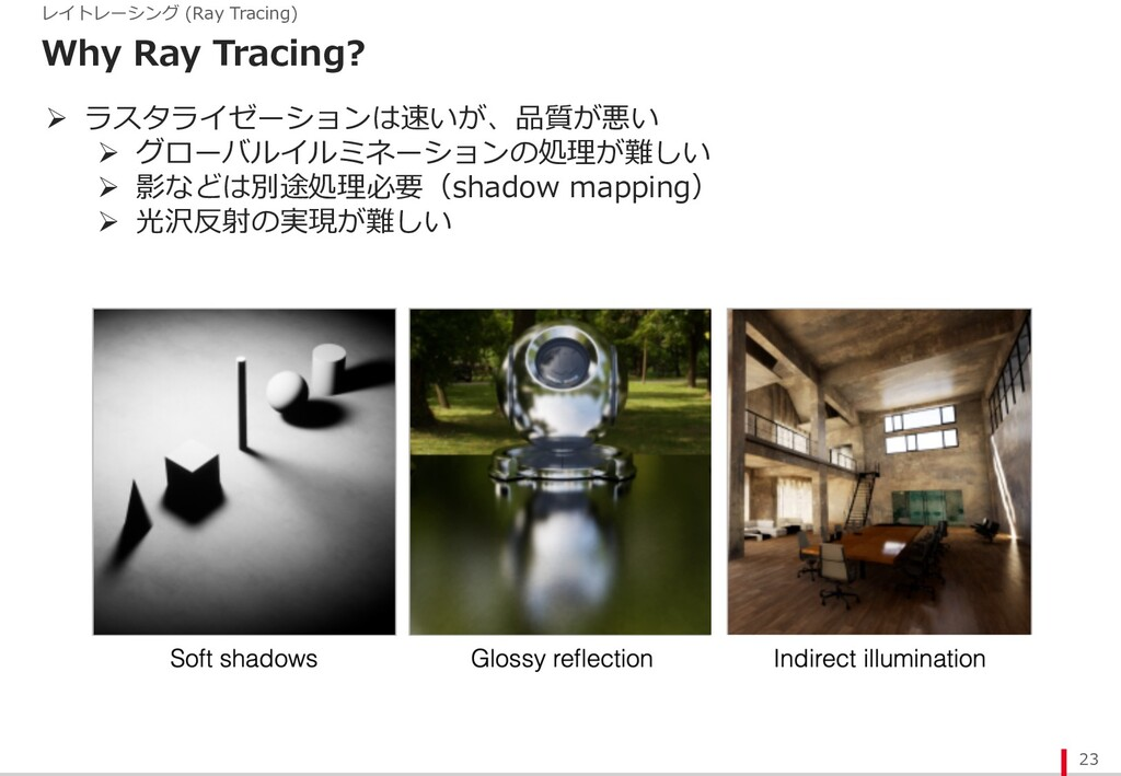 Why Ray Tracing? 23 レイトレーシング (Ray Tracing) Ø ラス...
