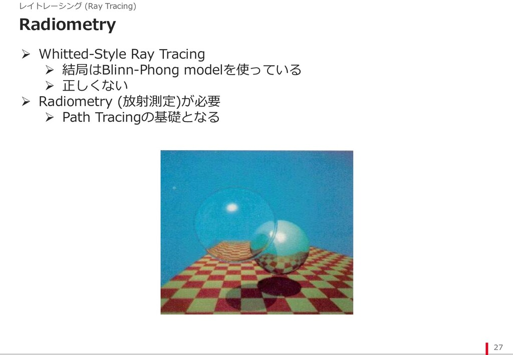 Radiometry 27 レイトレーシング (Ray Tracing) Ø Whitted-...