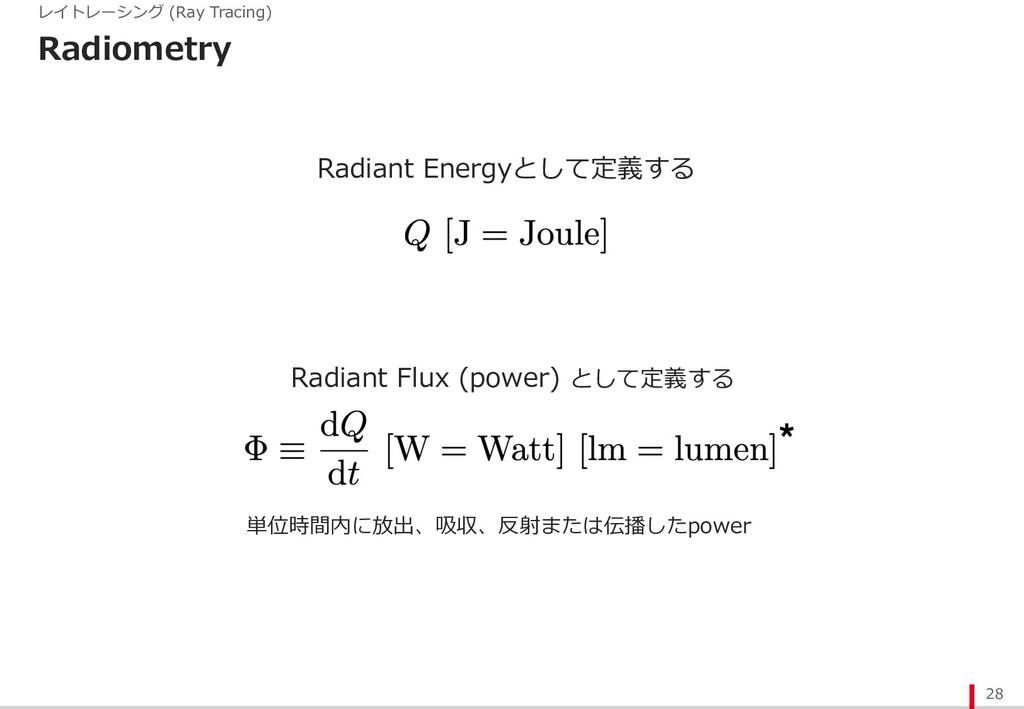Radiometry 28 レイトレーシング (Ray Tracing) Radiant En...