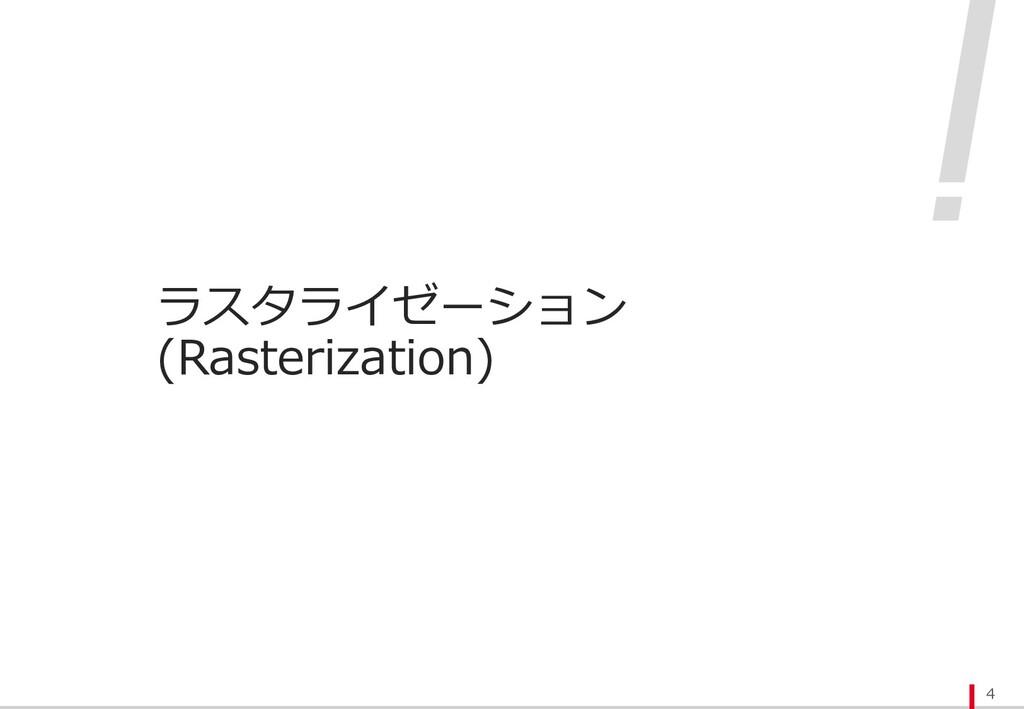 ラスタライゼーション (Rasterization) 4
