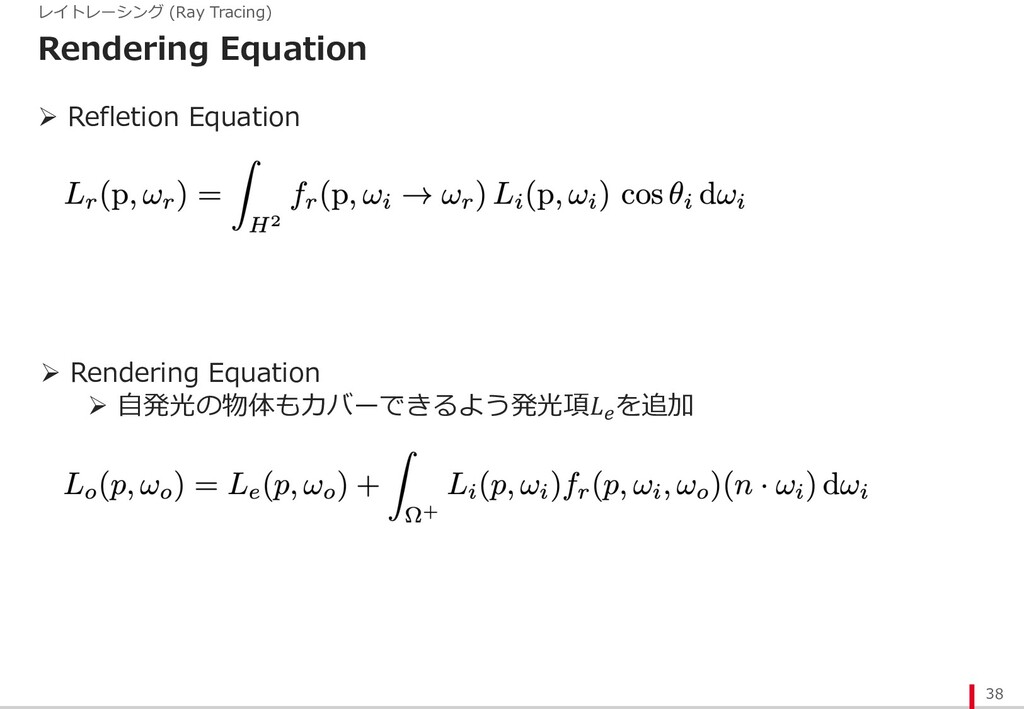 Rendering Equation 38 レイトレーシング (Ray Tracing) Ø ...