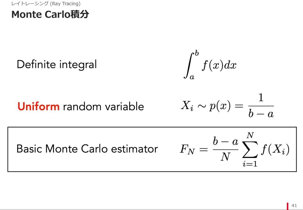 Monte Carlo積分 41 レイトレーシング (Ray Tracing)