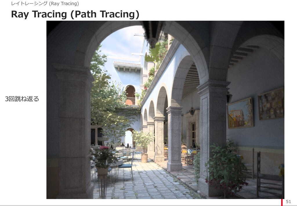 Ray Tracing (Path Tracing) 51 レイトレーシング (Ray Tra...
