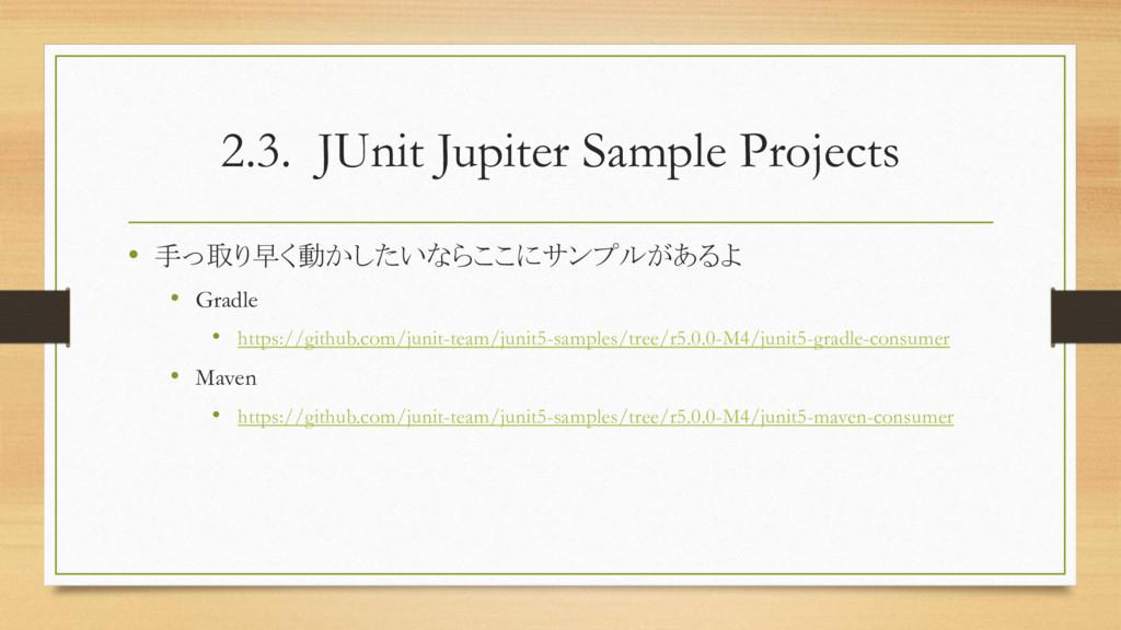 2.3. JUnit Jupiter Sample Projects • 手っ取り早く動かした...