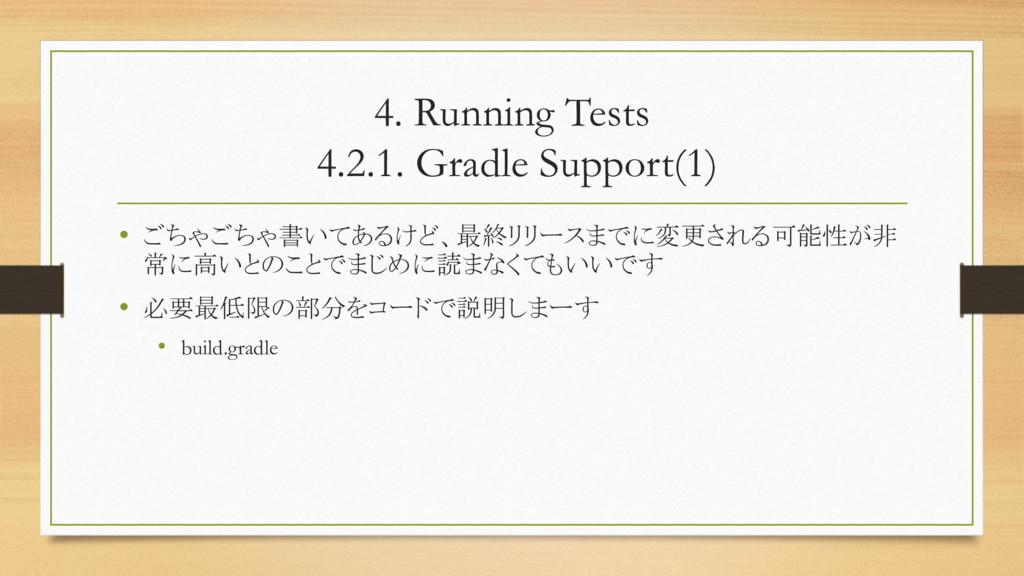4. Running Tests 4.2.1. Gradle Support(1) • ごちゃ...
