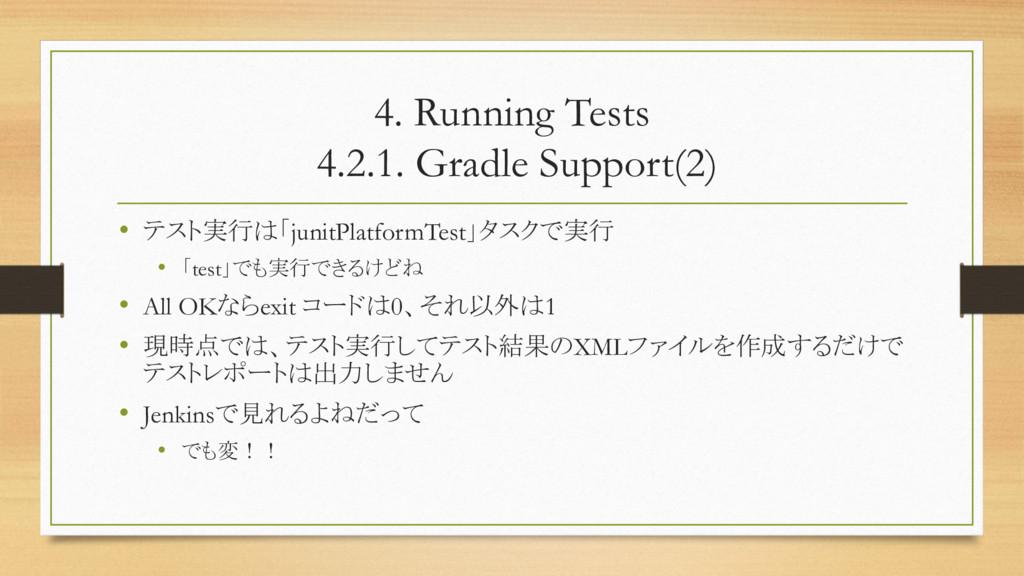 4. Running Tests 4.2.1. Gradle Support(2) • テスト...