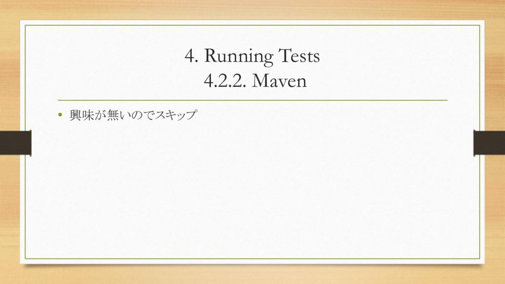 4. Running Tests 4.2.2. Maven • 興味が無いのでスキップ