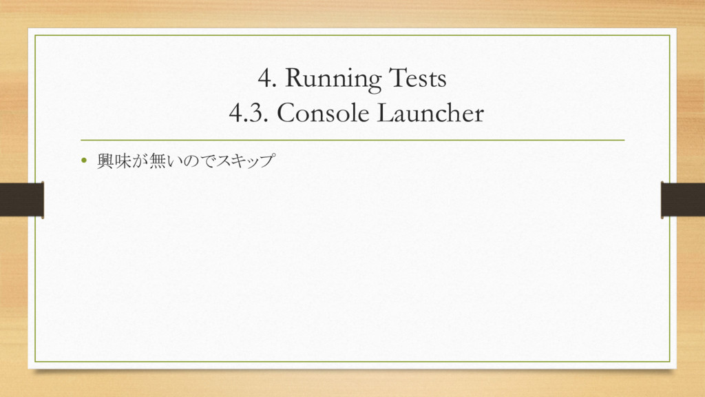 4. Running Tests 4.3. Console Launcher • 興味が無いの...