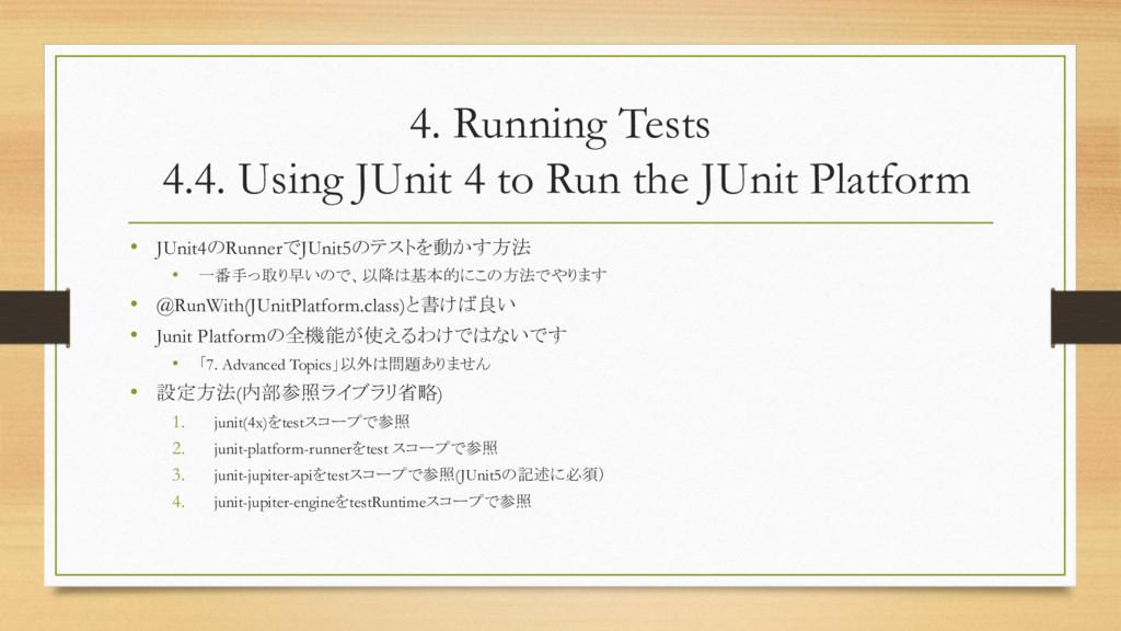 4. Running Tests 4.4. Using JUnit 4 to Run the ...