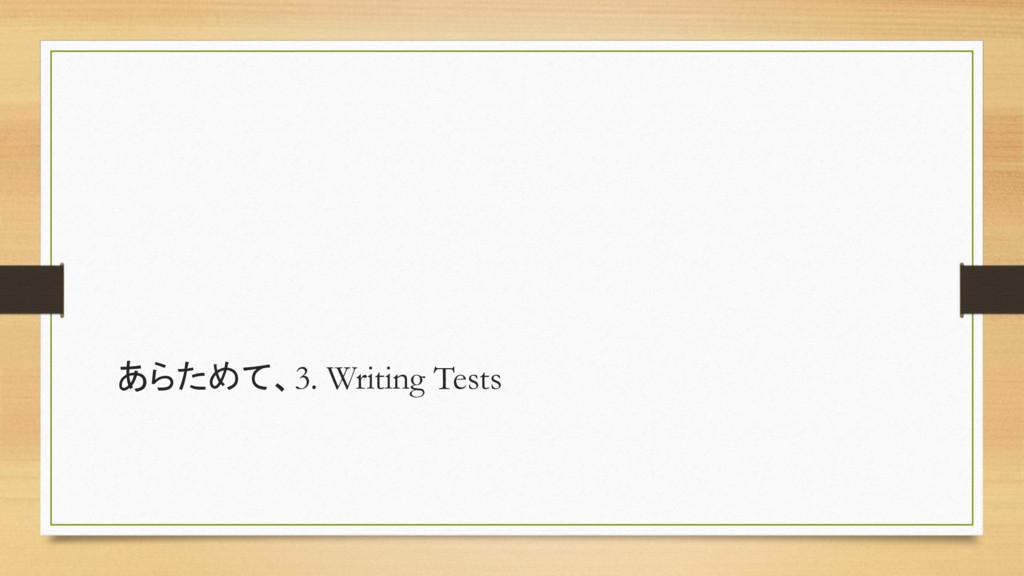 あらためて、3. Writing Tests