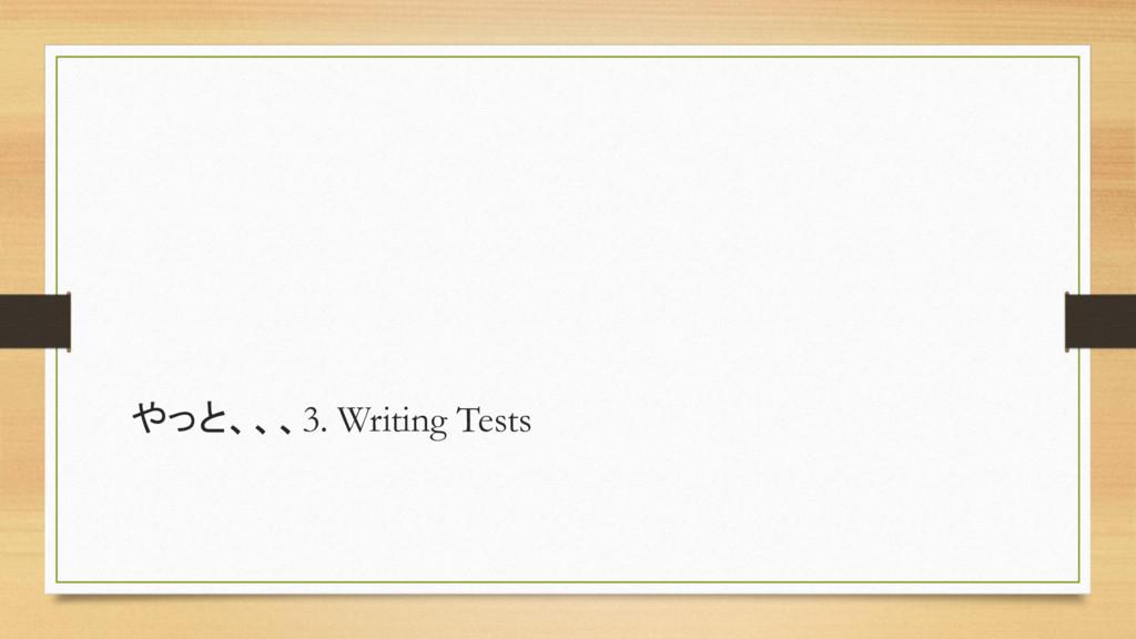 やっと、、、3. Writing Tests