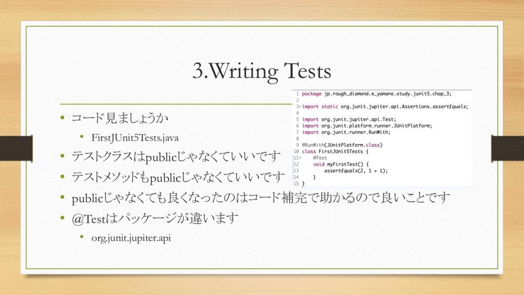 3.Writing Tests • コード見ましょうか • FirstJUnit5Tests....