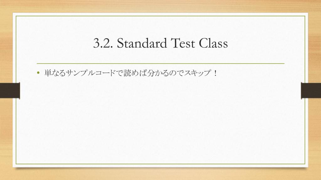 3.2. Standard Test Class • 単なるサンプルコードで読めば分かるのでス...